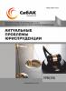 XXXV Международная научно-практическая конференция «Актуальные проблемы юриспруденции»