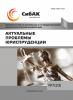 XXIV Международная научно-практическая конференция «Актуальные проблемы юриспруденции»