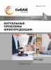 XXXVI Международная научно-практическая конференция «Актуальные проблемы юриспруденции»