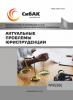 XXXVII Международная научно-практическая конференция «Актуальные проблемы юриспруденции»