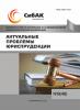 XLIX Международная научно-практическая конференция «Актуальные проблемы юриспруденции»