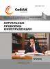 XXVI Международная научно-практическая конференция «Актуальные проблемы юриспруденции»