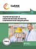 I Международная научно-практическая конференция «Теоретические и практические аспекты современной медицины»