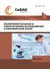 XXXI Международная научно-практическая конференция «Экспериментальные и теоретические исследования в современной науке»