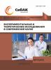XLV Международная научно-практическая конференция «Экспериментальные и теоретические исследования в современной науке»