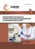 XLVI Международная научно-практическая конференция «Экспериментальные и теоретические исследования в современной науке»