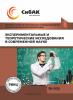 VI Международная научно-практическая конференция «Экспериментальные и теоретические исследования в современной науке»