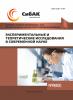 LXVIII Международная научно-практическая конференция «Экспериментальные и теоретические исследования в современной науке»
