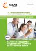 LIX Студенческая международная научно-практическая конференция «Научное сообщество студентов XXI столетия. ЕСТЕСТВЕННЫЕ НАУКИ»