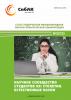 LXXIII Студенческая международная научно-практическая конференция «Научное сообщество студентов XXI столетия. ЕСТЕСТВЕННЫЕ НАУКИ»