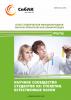LXXVII Студенческая международная научно-практическая конференция «Научное сообщество студентов XXI столетия. ЕСТЕСТВЕННЫЕ НАУКИ»