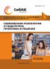 LI Международная научно-практическая конференция «Современная психология и педагогика: проблемы и решения»