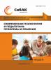 XXVIII Международная научно-практическая конференция «Современная психология и педагогика: проблемы и решения»