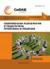 XX Международная научно-практическая конференция «Современная психология и педагогика: проблемы и решения»