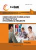 XLVI Международная научно-практическая конференция «Современная психология и педагогика: проблемы и решения»