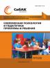 XXIV Международная научно-практическая конференция «Современная психология и педагогика: проблемы и решения»