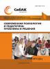 XXXVI Международная научно-практическая конференция «Современная психология и педагогика: проблемы и решения»