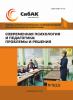XIII Международная научно-практическая конференция «Современная психология и педагогика: проблемы и решения»