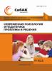 XIV Международная научно-практическая конференция «Современная психология и педагогика: проблемы и решения»