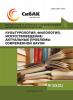 XXVII Международная научно-практическая конференция «Культурология, филология, искусствоведение: актуальные проблемы современной науки»
