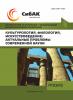 LI Международная научно-практическая конференция «Культурология, филология, искусствоведение: актуальные проблемы современной науки»