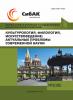 XLIII Международная научно-практическая конференция «Культурология, филология, искусствоведение: актуальные проблемы современной науки»