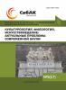XXII Международная научно-практическая конференция «Культурология, филология, искусствоведение: актуальные проблемы современной науки»