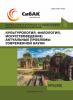 XLVI Международная научно-практическая конференция «Культурология, филология, искусствоведение: актуальные проблемы современной науки»