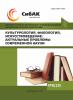XXIII Международная научно-практическая конференция «Культурология, филология, искусствоведение: актуальные проблемы современной науки»