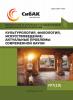 XXIV Международная научно-практическая конференция «Культурология, филология, искусствоведение: актуальные проблемы современной науки»