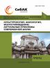 XLIX Международная научно-практическая конференция «Культурология, филология, искусствоведение: актуальные проблемы современной науки»