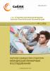 LXX Студенческая международная научно-практическая конференция «Научное сообщество студентов: МЕЖДИСЦИПЛИНАРНЫЕ ИССЛЕДОВАНИЯ»