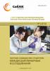 LXXII Студенческая международная научно-практическая конференция «Научное сообщество студентов: МЕЖДИСЦИПЛИНАРНЫЕ ИССЛЕДОВАНИЯ»