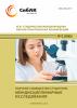 XCVI Студенческая международная научно-практическая конференция «Научное сообщество студентов: МЕЖДИСЦИПЛИНАРНЫЕ ИССЛЕДОВАНИЯ»