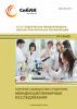 XLIX Студенческая международная научно-практическая конференция «Научное сообщество студентов: МЕЖДИСЦИПЛИНАРНЫЕ ИССЛЕДОВАНИЯ»
