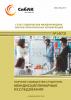 LXXIII Студенческая международная научно-практическая конференция «Научное сообщество студентов: МЕЖДИСЦИПЛИНАРНЫЕ ИССЛЕДОВАНИЯ»