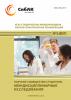 XCVII Студенческая международная научно-практическая конференция «Научное сообщество студентов: МЕЖДИСЦИПЛИНАРНЫЕ ИССЛЕДОВАНИЯ»