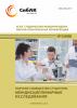 XCVIII Студенческая международная научно-практическая конференция «Научное сообщество студентов: МЕЖДИСЦИПЛИНАРНЫЕ ИССЛЕДОВАНИЯ»