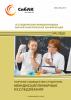 LII Студенческая международная научно-практическая конференция «Научное сообщество студентов: МЕЖДИСЦИПЛИНАРНЫЕ ИССЛЕДОВАНИЯ»