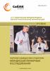 LIV Студенческая международная научно-практическая конференция «Научное сообщество студентов: МЕЖДИСЦИПЛИНАРНЫЕ ИССЛЕДОВАНИЯ»