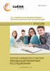 CIX Студенческая международная научно-практическая конференция «Научное сообщество студентов: МЕЖДИСЦИПЛИНАРНЫЕ ИССЛЕДОВАНИЯ»