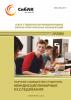 LXXXV Студенческая международная научно-практическая конференция «Научное сообщество студентов: МЕЖДИСЦИПЛИНАРНЫЕ ИССЛЕДОВАНИЯ»