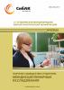 LV Студенческая международная научно-практическая конференция «Научное сообщество студентов: МЕЖДИСЦИПЛИНАРНЫЕ ИССЛЕДОВАНИЯ»
