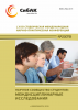 LXXIX Студенческая международная научно-практическая конференция «Научное сообщество студентов: МЕЖДИСЦИПЛИНАРНЫЕ ИССЛЕДОВАНИЯ»