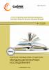 XXXII Студенческая международная научно-практическая конференция «Научное сообщество студентов: Междисциплинарные исследования»