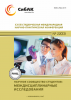XXXIII Студенческая международная научно-практическая конференция «Научное сообщество студентов: Междисциплинарные исследования»