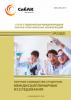 LXXXII Студенческая международная научно-практическая конференция «Научное сообщество студентов: МЕЖДИСЦИПЛИНАРНЫЕ ИССЛЕДОВАНИЯ»