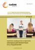 LXIV Студенческая международная научно-практическая конференция «Научное сообщество студентов: МЕЖДИСЦИПЛИНАРНЫЕ ИССЛЕДОВАНИЯ»