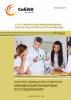 LXVI Студенческая международная научно-практическая конференция «Научное сообщество студентов: МЕЖДИСЦИПЛИНАРНЫЕ ИССЛЕДОВАНИЯ»