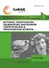 XXXVII Международная научно-практическая конференция «История, политология, социология, философия: теоретические и практические аспекты»